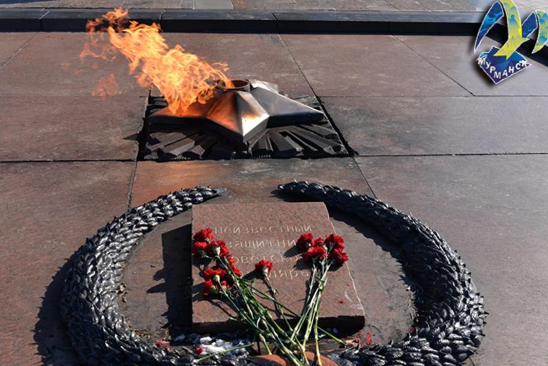 В Мурманске погасят «Вечный огонь»
