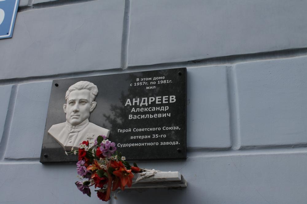 В Мурманске ищут владельцев мемориальной доски Герою Советского Союза